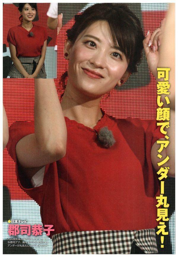 郡司恭子の着衣おっぱい画像